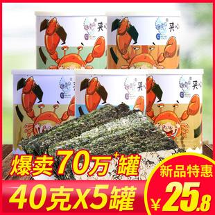 藤壶岛芝麻夹心海苔脆儿童即食海苔大片宝宝孕妇零食40g 5罐装