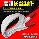 Lifting Belt with Lifting White Double-buckled White Crane White Hanging Rope 1T 2T 3 T 5 T 10 T 2M-10M