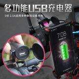 Motorcycle electric car modification accessories ghost train mobile phone USB charger 12v waterproof car charger 2.5A fast charge