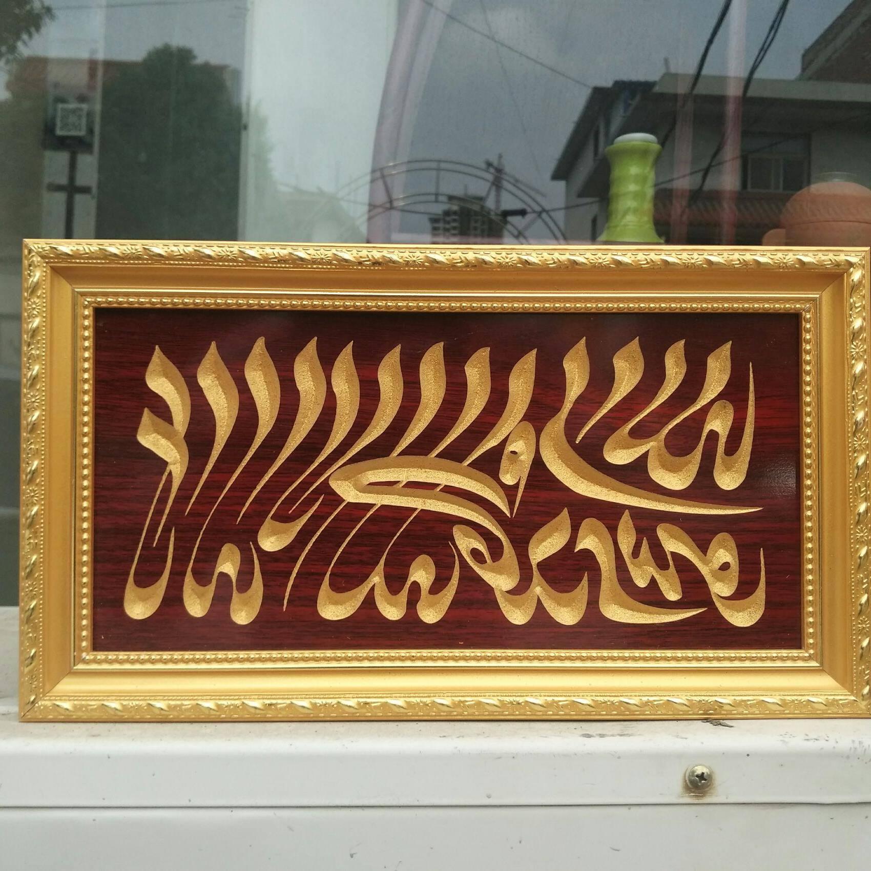 回族用品门头杜瓦木质雕刻经文门头泰斯米清真言求护词门牌都阿39