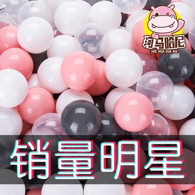 马卡龙海洋球彩色塑料球无毒无味室内球池围栏婴儿网红装饰波波球