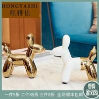 红雅仕创意北欧风格ins装饰品气球狗年陶瓷家居小摆件现代JY0216