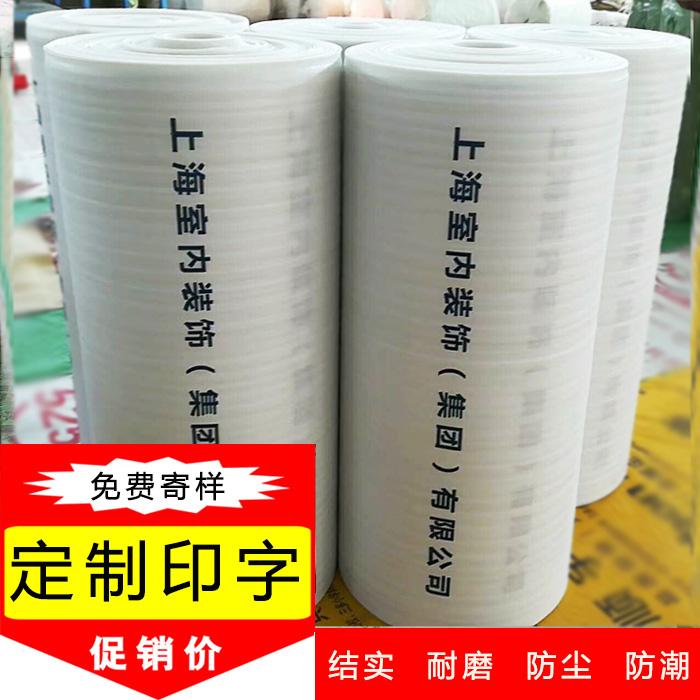 装修地面保护膜家装用室内地板瓷砖地砖保护垫防潮耐磨地膜一次性