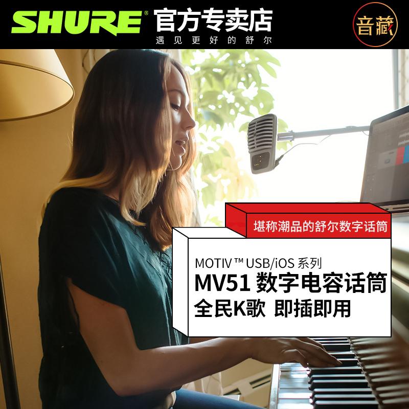 Shure 舒尔 MV51 USB电容麦克风电脑手机录音配音话筒全民k歌录歌