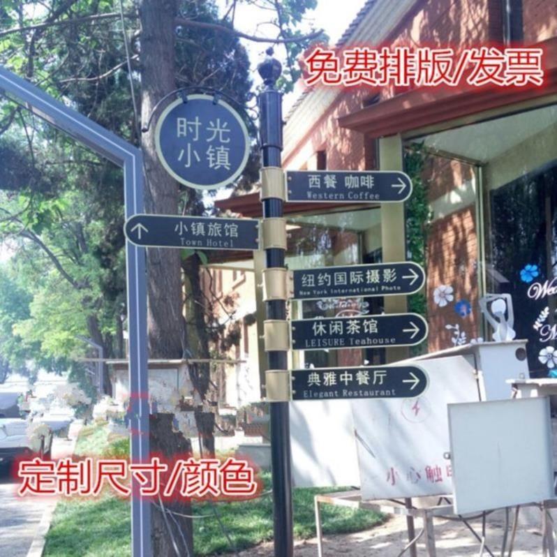 户外地标落地式指示牌箭头指引牌旅游景区指路牌公共场所标签导向