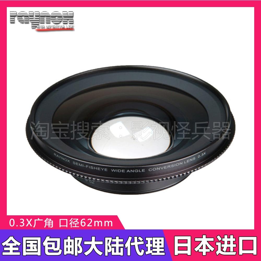 日本Raynox MX-3062PRO外接广角附加镜头索尼DV摄像机单反62mm