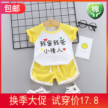 I'm my father's little lover girl suit. Children's leisure sports popularity. Pure cotton short sleeve summer thin two-piece suit