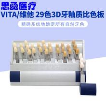 冰瓷贴面比色板VITA29色3D烤瓷比色板维他29色对色版无色差包邮