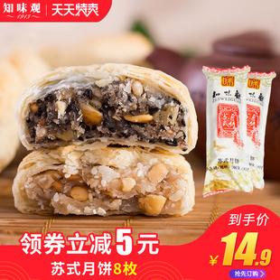 知味观盒装 苏式馅饼多口味椒盐百果360g中秋酥皮老式月饼礼盒