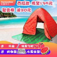 Automatic free built camping beach shade tent speed open children baby outdoor convenient speed open curtain tent