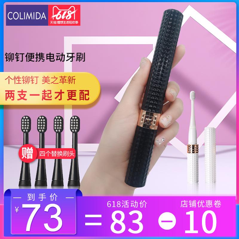 日本colimida铆钉电动牙刷ACS男女成人全自动声波小头软毛情侣款