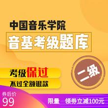 中国音乐学院音基考级二级2019年暑假新基本乐科考试模拟视唱题库