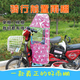 Electric bicycle child seat front canopy wind awning baby seat with canopy front rain shed