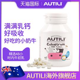 【跳水王子田亮推荐】AUTILI澳特力牛初乳咀嚼片(高钙)90粒图片