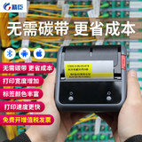 Jingchen b3s cable label printer handheld small thermal Bluetooth engineering equipment knife type portable optical network cable telecommunications p-type communication room network cable labeling code machine sincere