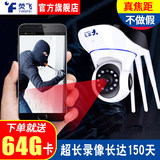 Smart surveillance camera home with mobile phone wireless wifi indoor remote network night vision monitor HD set