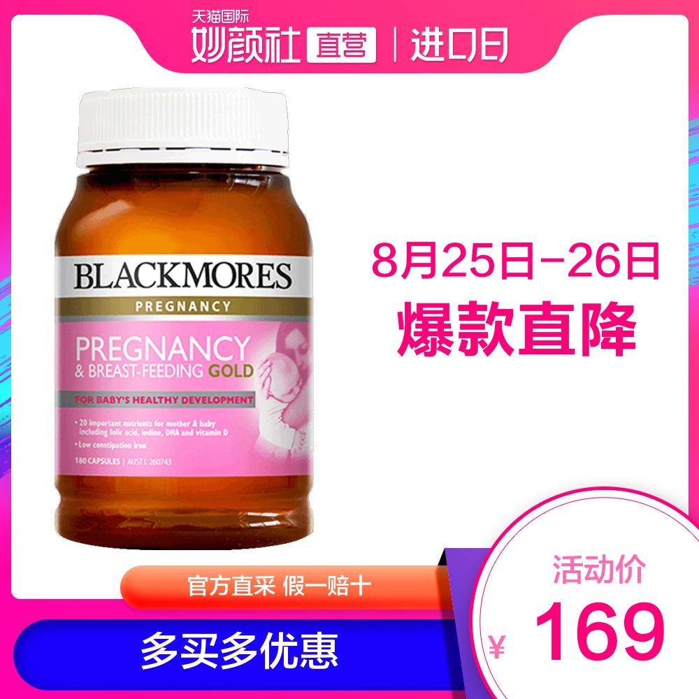 黄金营养素含叶酸进口孕妇DHA180粒