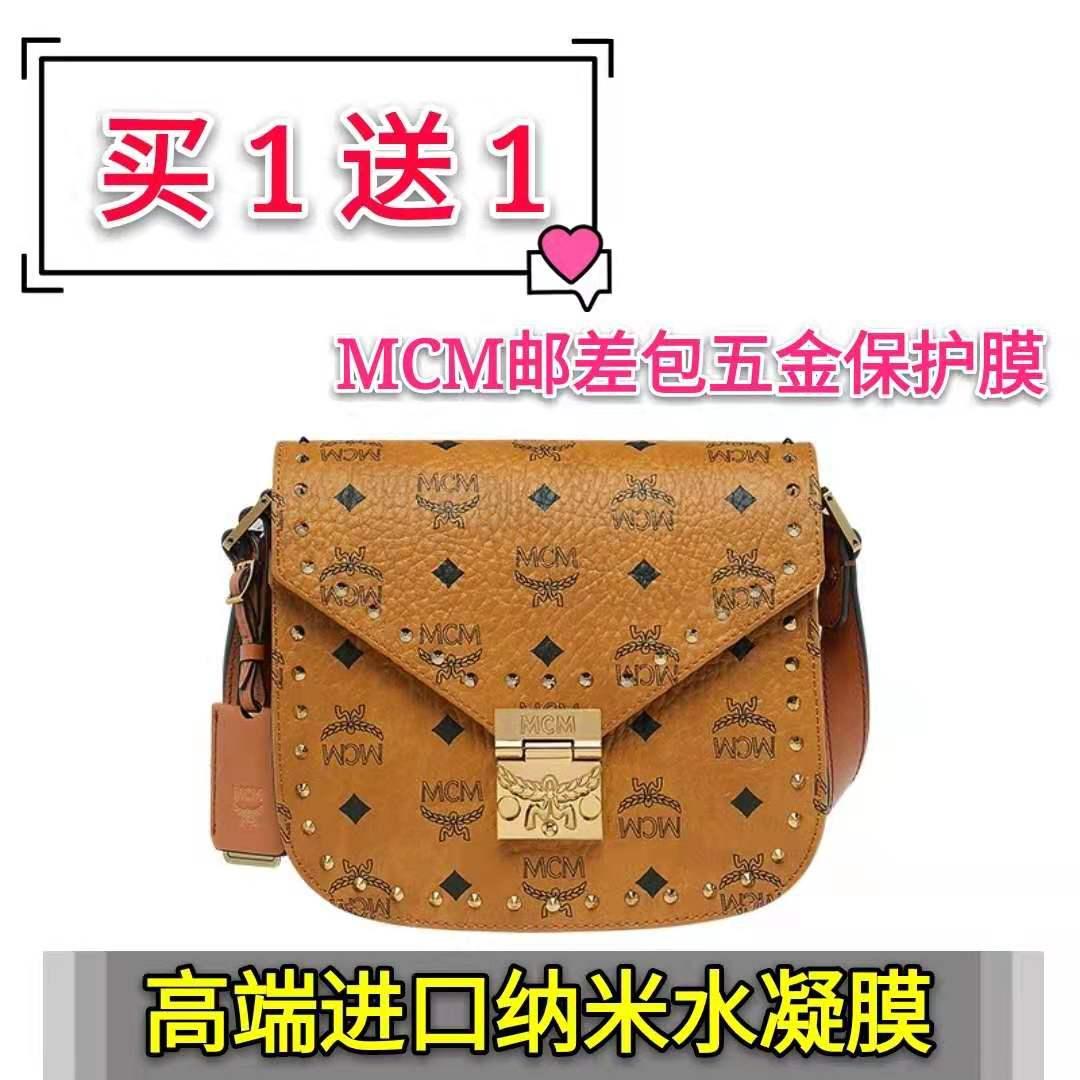 MCM五金贴膜 mcm patricia邮差包五金锁扣保护贴膜 金属保护膜
