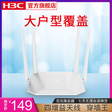 H3C Huasan R160 Wireless Router Wifi Wireless Router 300 M High Power Huxing