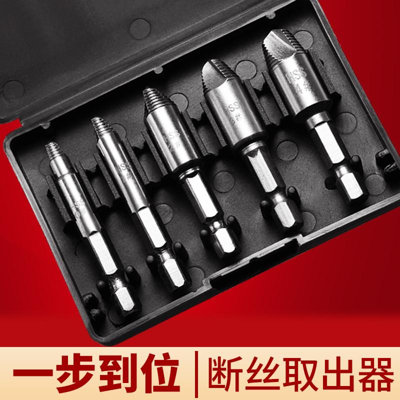 工具取丝器取出器牙水龙头滑丝滑小号反向