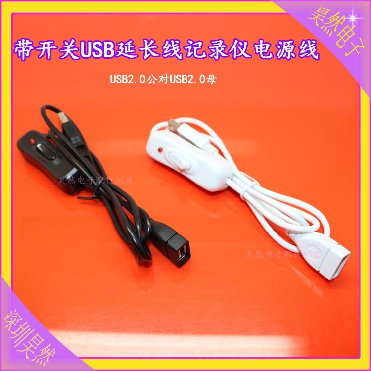2.0公对母USB延长线带开关 免拔插小风扇LED通用行车记录仪电源线