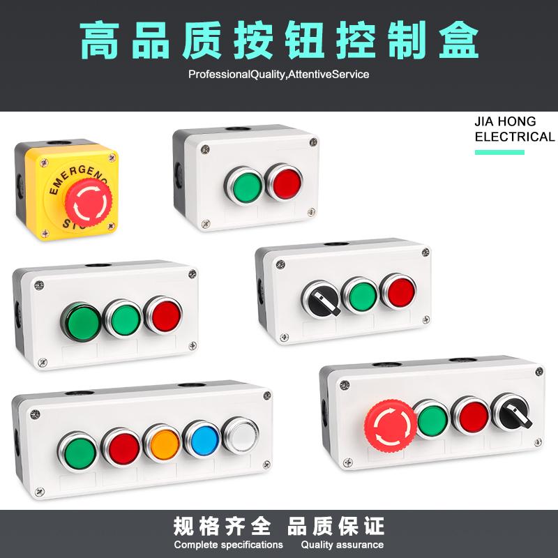 高品质工业按钮开关控制盒急停按钮指示灯盒启动停止电气电源开关