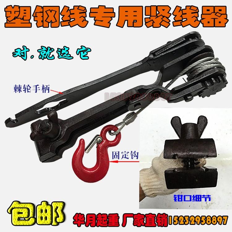 塑钢线专用紧线钳 聚酯线拉紧器 塑钢线拉紧专用 大棚拉线专用