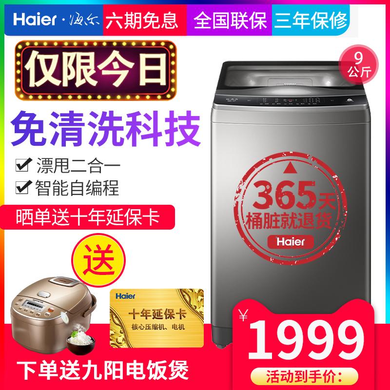 新款海尔9公斤波轮全自动洗衣机家电幂动力免清洗自编程MB90-F058
