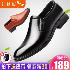 红蜻蜓皮鞋男夏季真皮透气商务休闲鞋软皮软底中老年套脚爸爸鞋子图片