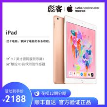 【12期分期 官方授权】Apple/苹果 iPad 平板电脑 9.7英寸Wifi版 32G/128G新款高清平板
