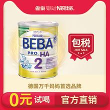 德国雀巢BEBAHA适度水解蛋白婴幼儿低敏奶粉2段原装进口
