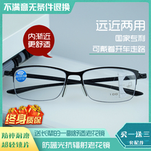 Super Vision New Type Intelligent Zoom Presbyopia Lens Male High Definition Multifunctional German Automatic Presbyopia Lens for Near and Far Use