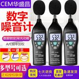 CEM Huashengchang industrial noise meter sound level meter household decibel meter tester DT-85A/805/815/8850