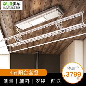 奥华4㎡阳台套餐集成吊顶 智能自动升降晾衣机