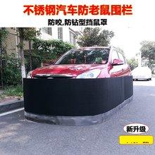 汽车围鼠栏发动机舱驱鼠器不锈钢围栏网防护罩车围挡板保护神器图片