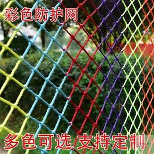 饰品网绳装饰麻绳创意天井网彩色吊顶柔软绳子防护网定制结实