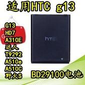 适用HTC G13电池 HTC HD7 T9292 A510e A510C 野火S手机电池 电板