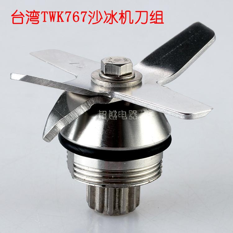 台湾进口大马力小太阳沙冰机TM-767/800刀片组TWK冰沙机刀组配件