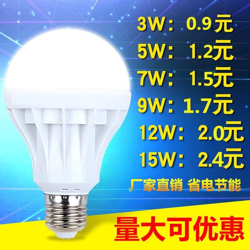 led灯泡e27螺口12瓦卡口家用节能球泡灯细口50w超高亮客厅照明