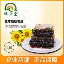 原筑蜂巢蜜含蜂胶王浆花粉 蜂云堂3年老蜂巢蜜散装