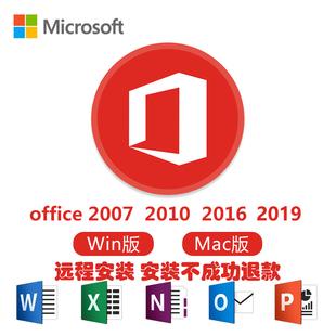 office2007 win中英文版远程安装 ppt 永久激活 excel 2016 2019办公软件word access苹果电脑mac 2013 2010