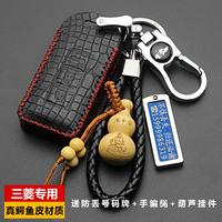 鳄鱼皮钥匙包专用于广汽三菱欧蓝德 新劲炫 翼神汽车真皮钥匙套扣