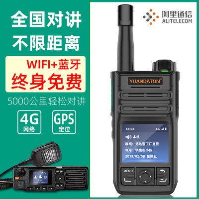 阿里4G全国对讲机天翼电信插卡户外手持机5000公里GPS手台对讲器