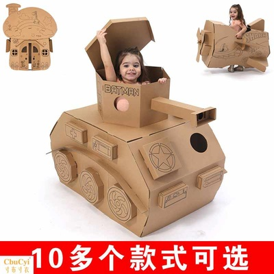 纸箱模型图纸战机汽车材料幼儿园手工制作坦克diy机器人创意玩