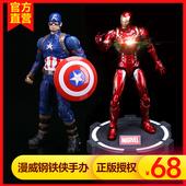 中动正版复仇者联盟3漫威钢铁侠美国队长蜘蛛侠可动人偶手办模型图片
