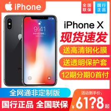 Apple/苹果 iPhone X 64G全网通4G智能手机 苹果X全新正品国行官网官方旗舰店10苹果x/xs/xr
