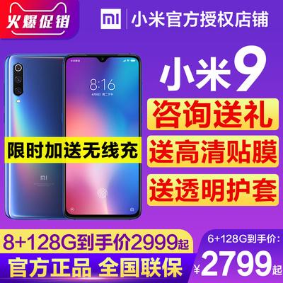 【限时送无线充】 Xiaomi/小米 小米9手机全面屏新品9Plus官方旗舰mix3骁龙855正品透明尊享版红米k20pro