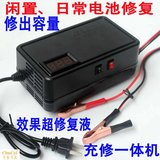 Battery repair instrument 12V24V36V48V60V72V positive and negative pulse car power