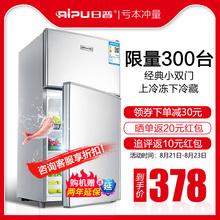 日普 118升双门小型电冰箱冷藏冷冻宿舍租房二人世界家用节能静音