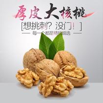 11山核桃250g福安徽省宣城宁国市南极乡罐装口味绿油大籽人气谷